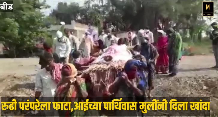 व्हिडीओ: रुढी परंपरेला फाटा; आईच्या पार्थिवास मुलींनी दिला खांदा