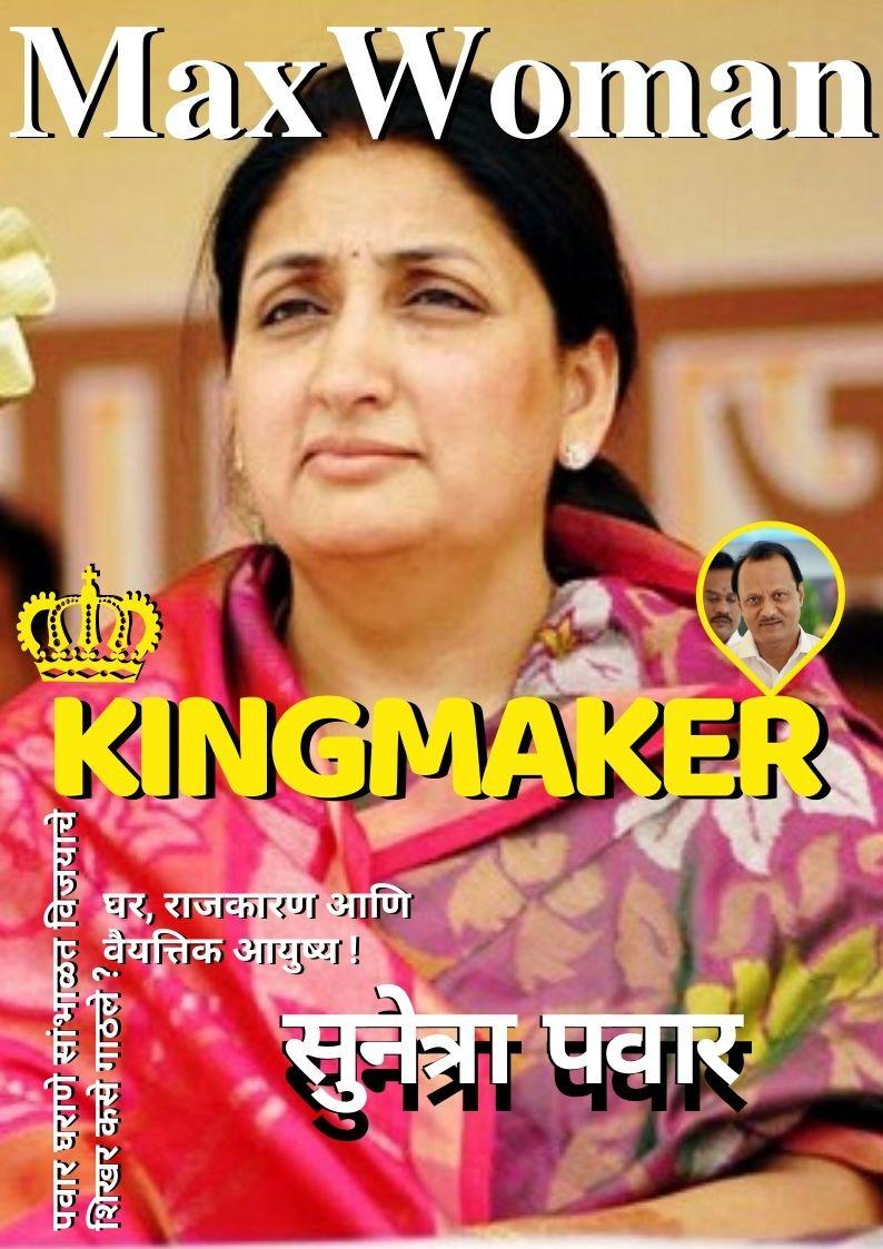 #kingmaker सुनेत्रा पवार