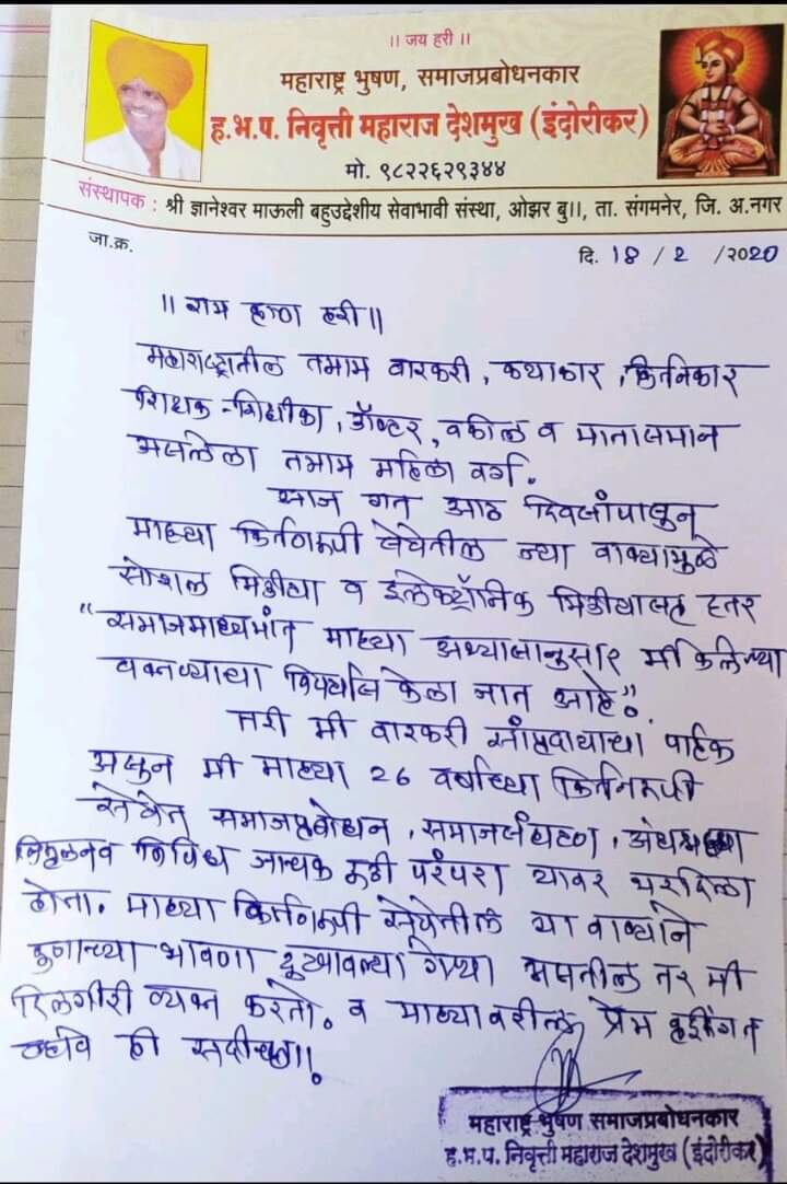 Induriklar Apology letter