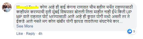 Comments On Rangoli Chandel post