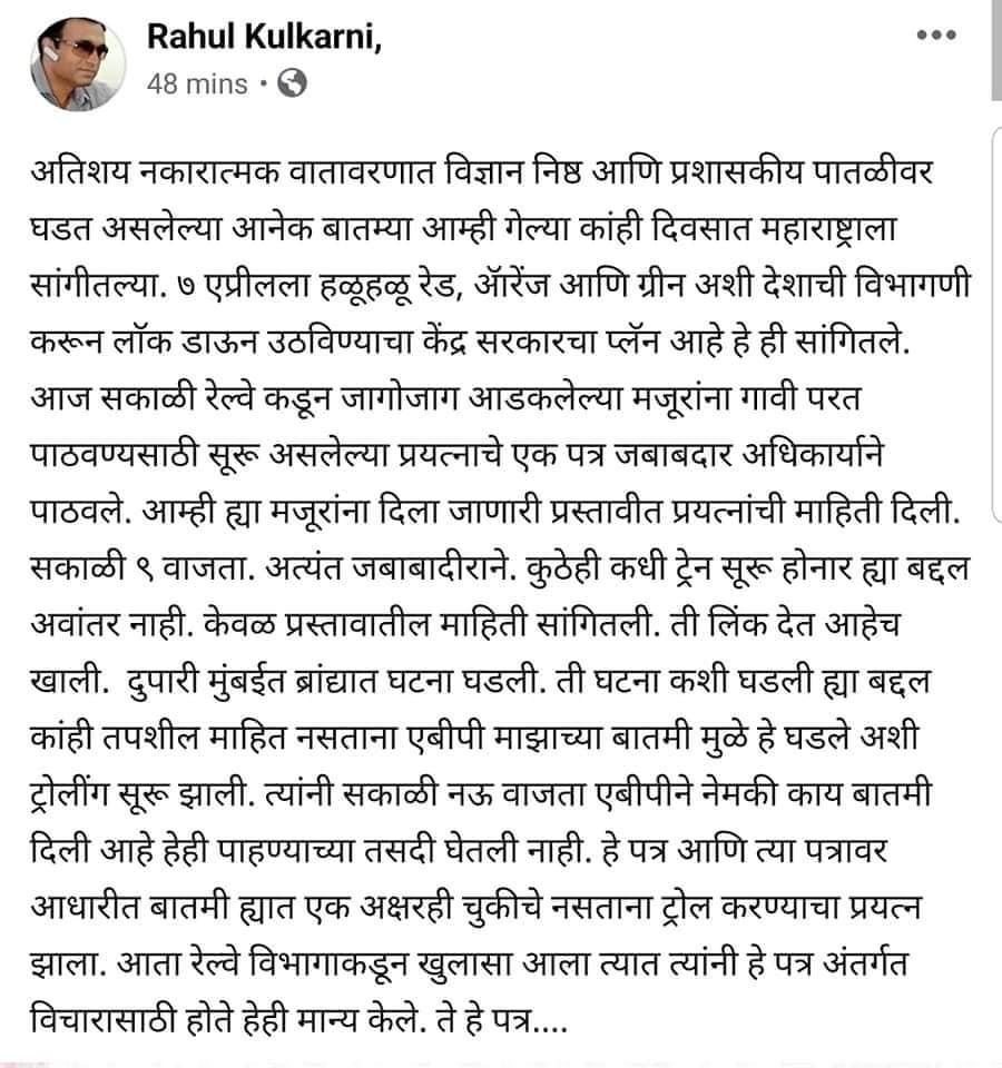 Rahul Kulkarni Explanation on Bandra news
